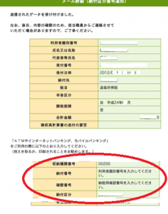 e-Taxソフト(WEB版)-メール詳細(納期の特例)