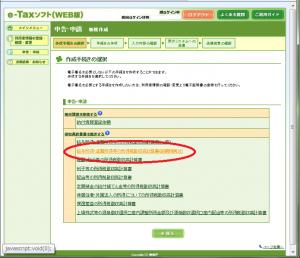 e-Taxソフト(WEB版)-作成手続きの選択画面