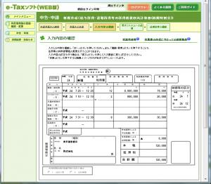 e-Taxソフト(WEB版)-入力内容の確認(納期の特例)