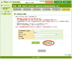 e-Taxソフト(WEB版)-即時通知の確認(納期の特例)