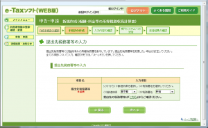 e-Taxソフト(WEB版)-提出先税務署等の入力