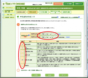 e-Taxソフト(WEB版)-申告書等の作成1(納期の特例)