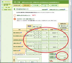 e-Taxソフト(WEB版)-申告書等の作成2(納期の特例)