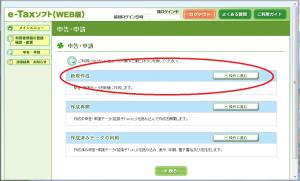 e-Taxソフト(WEB版)-申告申請画面