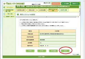 e-Taxソフト(WEB版)-送信(納期の特例)