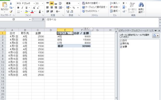 SEARCH関数_ピボットテーブル