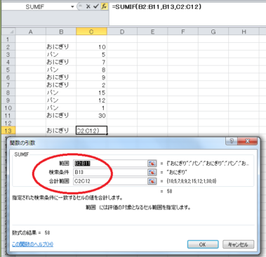 SUMIF関数_設定