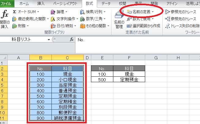 Excel 名前 の 管理 Excelの「名前の定義」でセルの範囲に名前を付ける:Tech