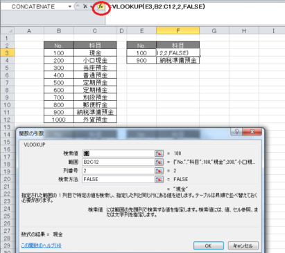 VLOOKUPとHLOOKUP_関数の引数