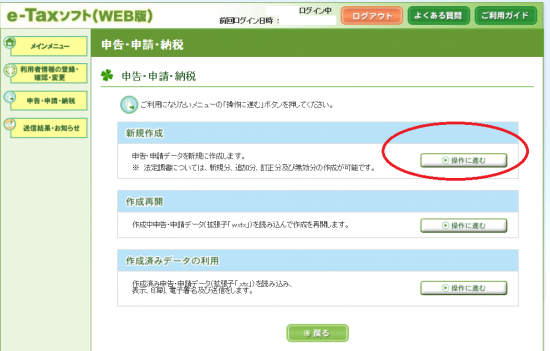 e-Taxソフト(WEB版)_報酬等の納付2
