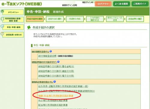 e-Taxソフト(WEB版)_報酬等の納付3