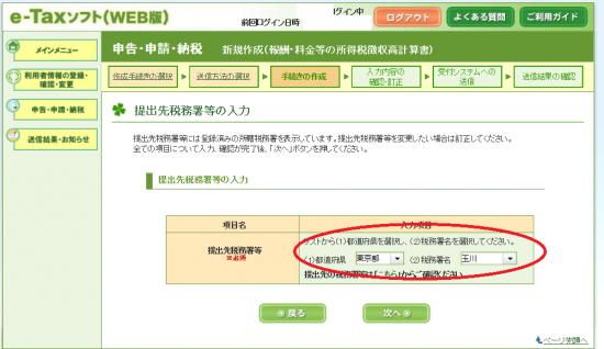 e-Taxソフト(WEB版)_報酬等の納付4