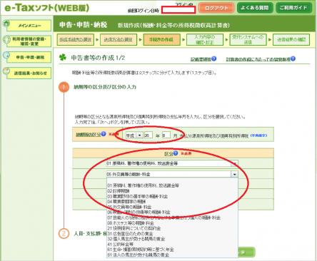 e-Taxソフト(WEB版)_報酬等の納付5