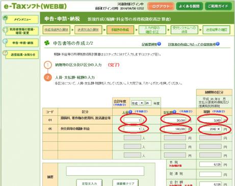 e-Taxソフト(WEB版)_報酬等の納付6