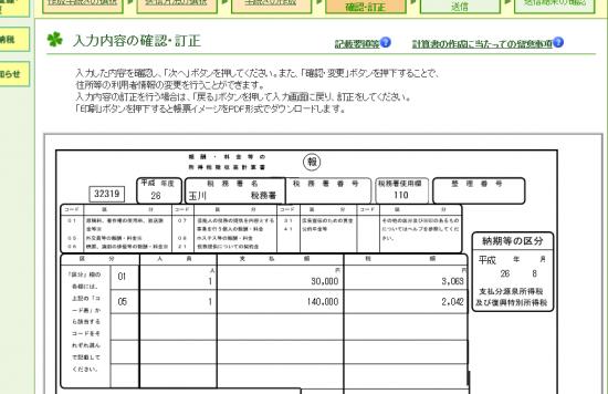 e-Taxソフト(WEB版)_報酬等の納付7