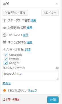 jetpack_投稿画面-2