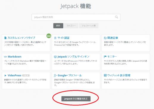 jetpack_機能画面(一部)