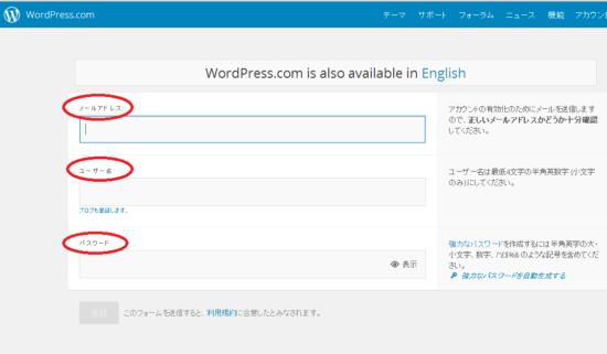 jetpack_認証のためのWordPress.comアカウント登録画面