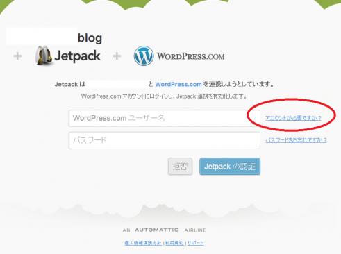 jetpack_認証画面