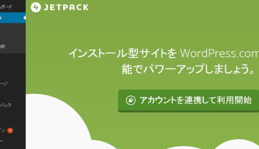 【WordPress】プラグイン『Jetpack』を使ってSNSに記事を投稿する