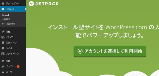 jetpack_連携前画面