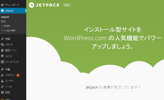 jetpack_連携後画面