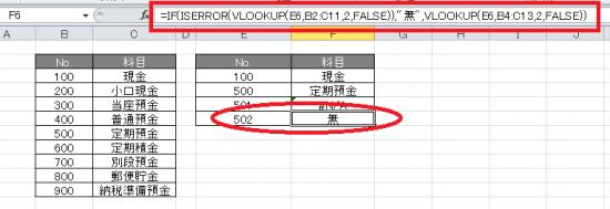 vlookupとhlookup_エラー対処方法