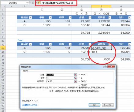 端数処理_fixed