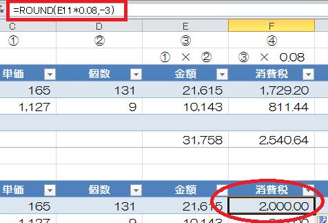 端数処理_round_2