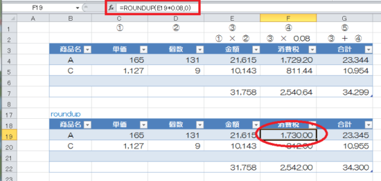 端数処理_roundup
