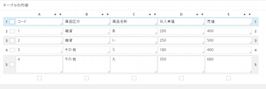 表を作成_9
