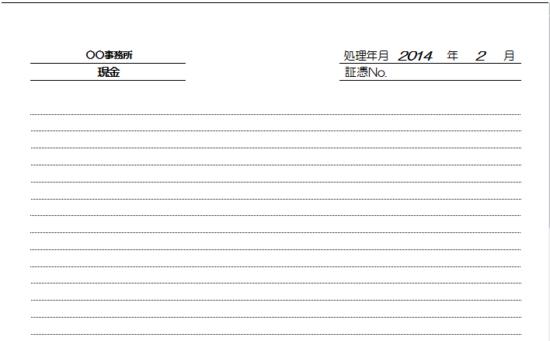 領収証の整理_罫線の紙