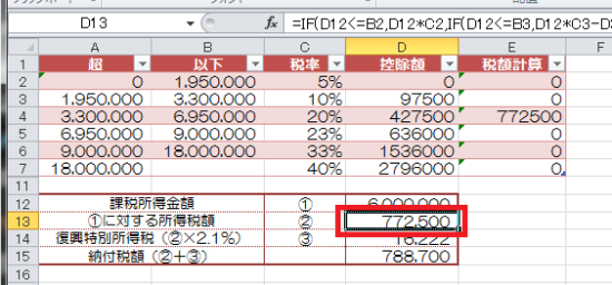 IF関数とAND関数_3
