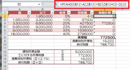 IF関数とAND関数_4