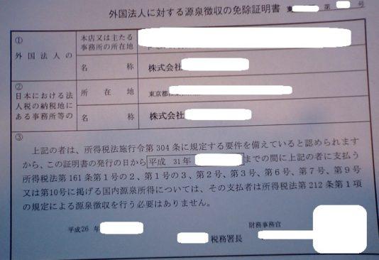外国法人に対する源泉徴収の免除証明書_6