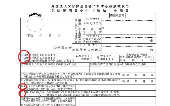 外国法人に対する源泉徴収の免除証明書_2