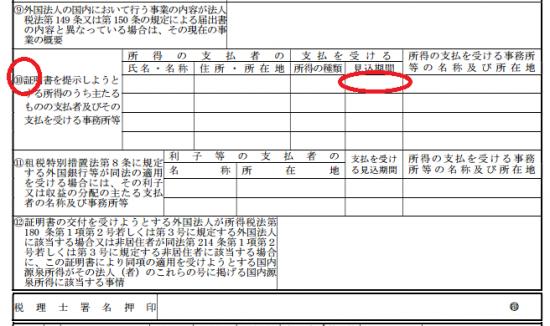 外国法人に対する源泉徴収の免除証明書_3