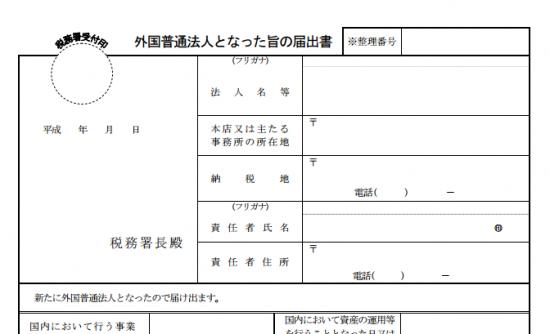 外国普通法人となった旨の届出書の画像