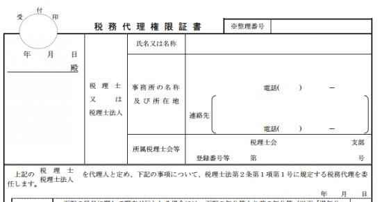 税務代理権限証書_0