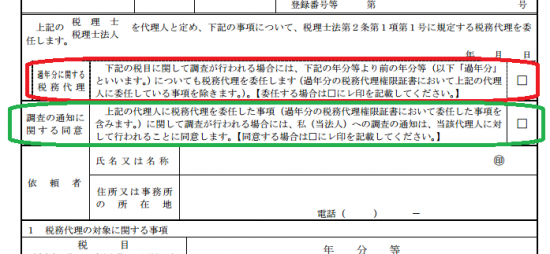 税務代理権限証書_1