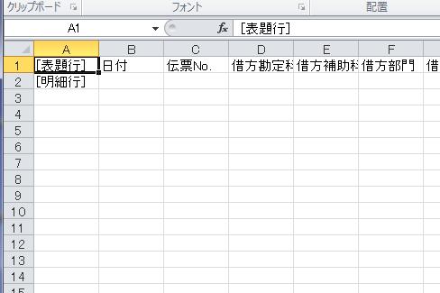 freeeマクロ作成_2