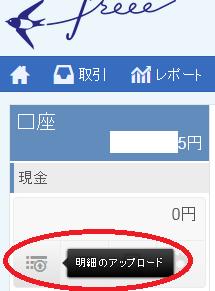 freee出納帳インポート_13