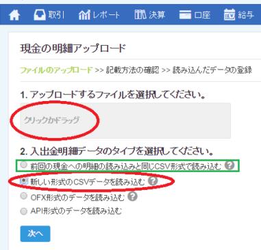 freee出納帳インポート_14