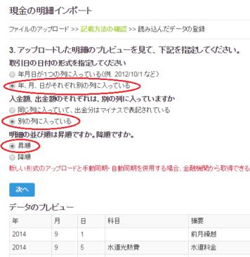 freee出納帳インポート_15