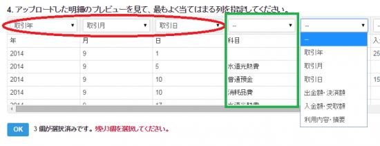 freee出納帳インポート_16