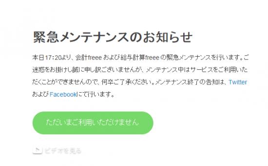 freee緊急メンテナンス_39