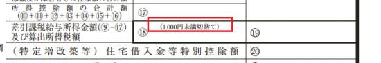 源泉徴収簿_税額計算_11