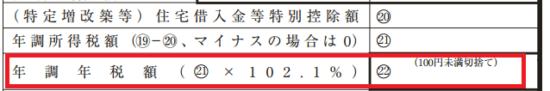 源泉徴収簿_税額計算_13
