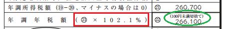 源泉徴収簿_税額計算_14