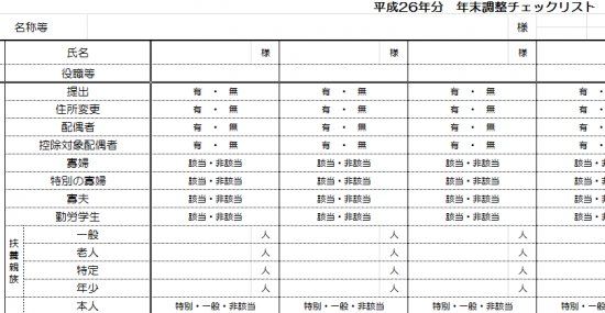H26_年末調整チェック表_12